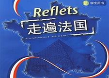 Reflet 走遍法国 第一册 视频版