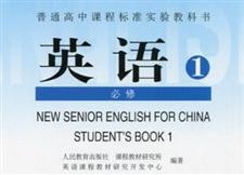 新课标人教版高中英语(必修1)