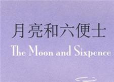 月亮和六便士精选
