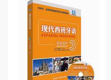 新版现代西班牙语第三册