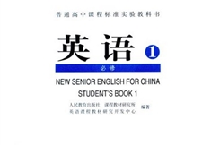 2004年人教版高中英语