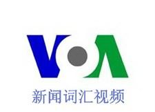 VOA新闻词汇视频(2015—2014)