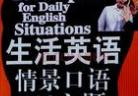 生活英语情境口语