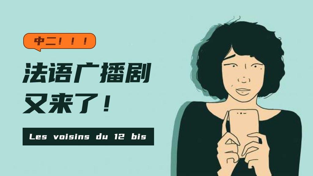 RFI 出品 中二法語廣播劇又來了