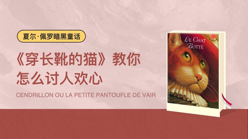 夏爾·佩羅暗黑童話:《穿長靴的貓》教你怎么討人歡心