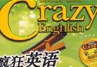 疯狂英语易背作文128篇