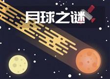 BBC纪录片《月球之谜》