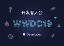 苹果 WWDC 2019开发者大会