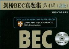 剑桥BEC高级听力真题(第4辑)