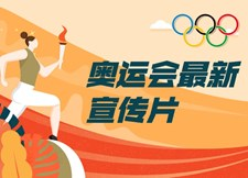 奥运会最新宣传片