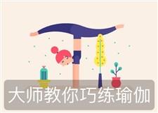 大师教你巧练瑜伽