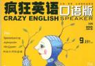 疯狂英语口语训练现场