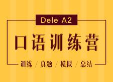 DELE A2 口語訓練營(試聽)