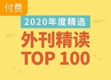 2020年度TOP100外刊精读