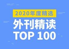2020年度TOP100外刊精讀