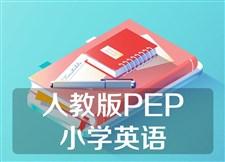 人教版PEP小学英语三年级上册