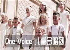 One Voice 儿童合唱团翻唱合集