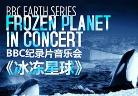 《BBC纪录片 冰冻星球》纪录片精讲