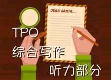 TPO 综合写作 听力部分