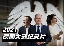 2021澳门网页游戏国大选纪录片