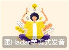 跟Hadar学美式发音