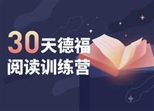 30天澳门网页游戏福阅读训练营