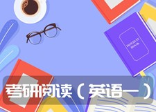 历年考研英语阅读真题(英语一)