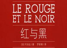 紅與黑 Le rouge et le noir 第一部