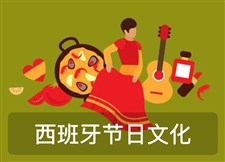 視頻版動畫:西班牙節日文化