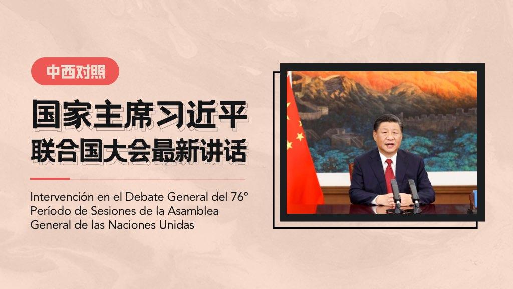 中西对照  国家主席习近平联合国大会最新讲话学起来!