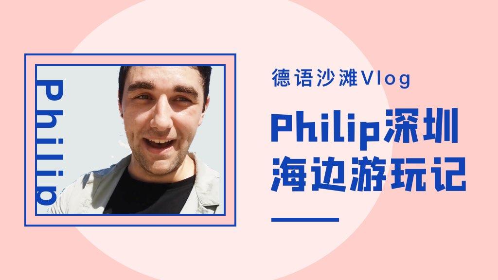 澳门网页游戏语沙滩Vlog   Philip深圳海边游玩记