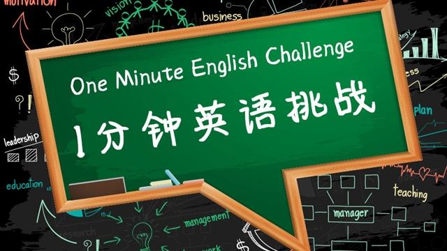 1分钟英语挑战