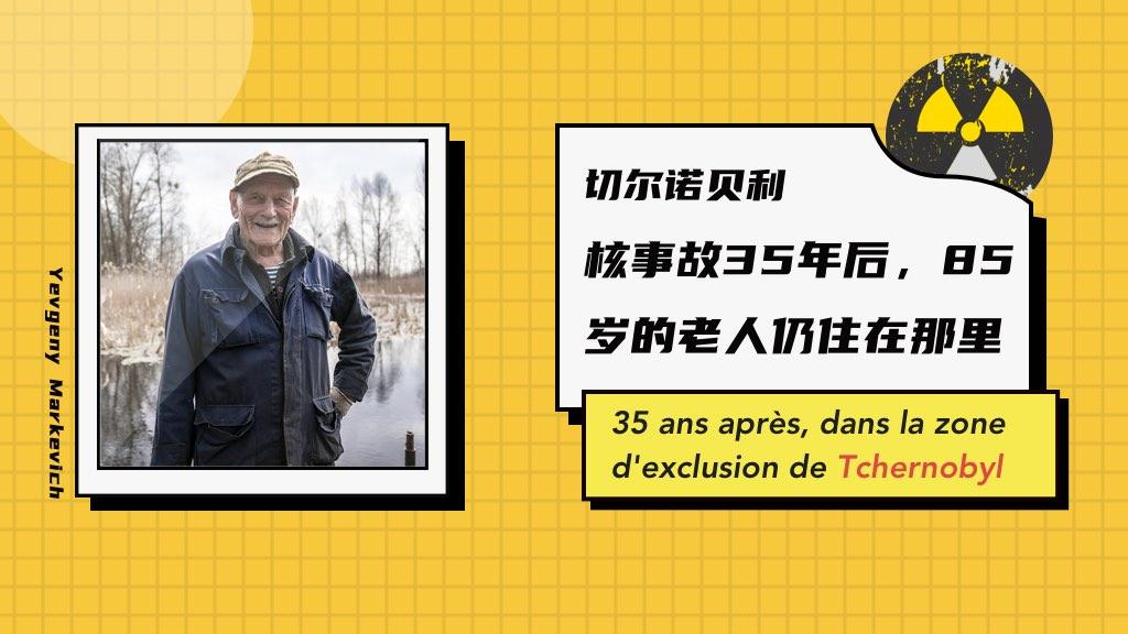 切爾諾貝利核事故35年后,85歲的老人仍住在那里