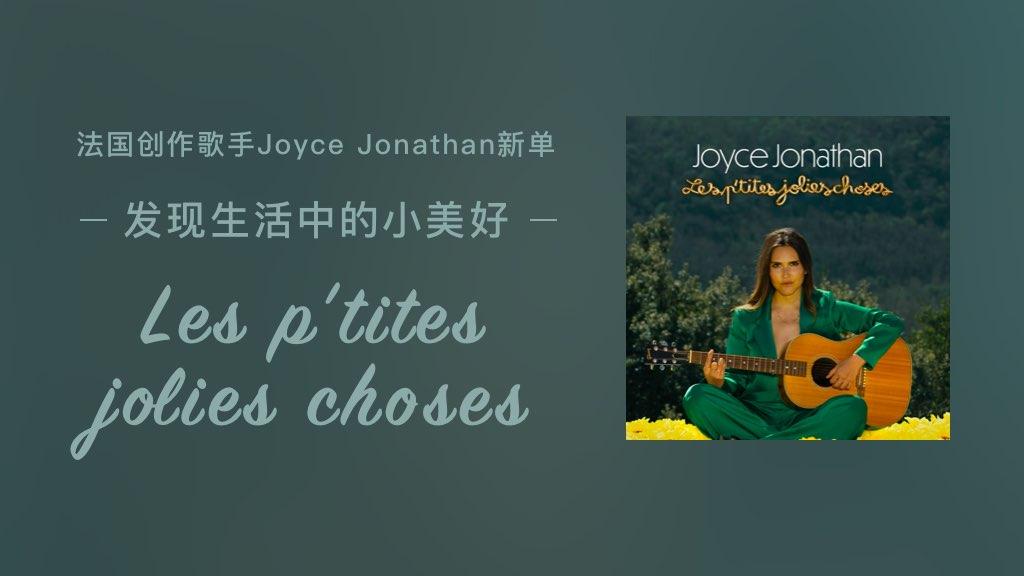法國創作歌手Joyce Jonathan新單,發現生活中的小美好