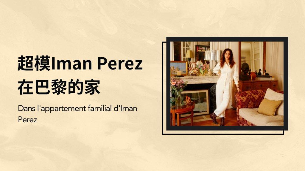 窺探超模Iman Perez在巴黎的家,這藝術氣息真絕了