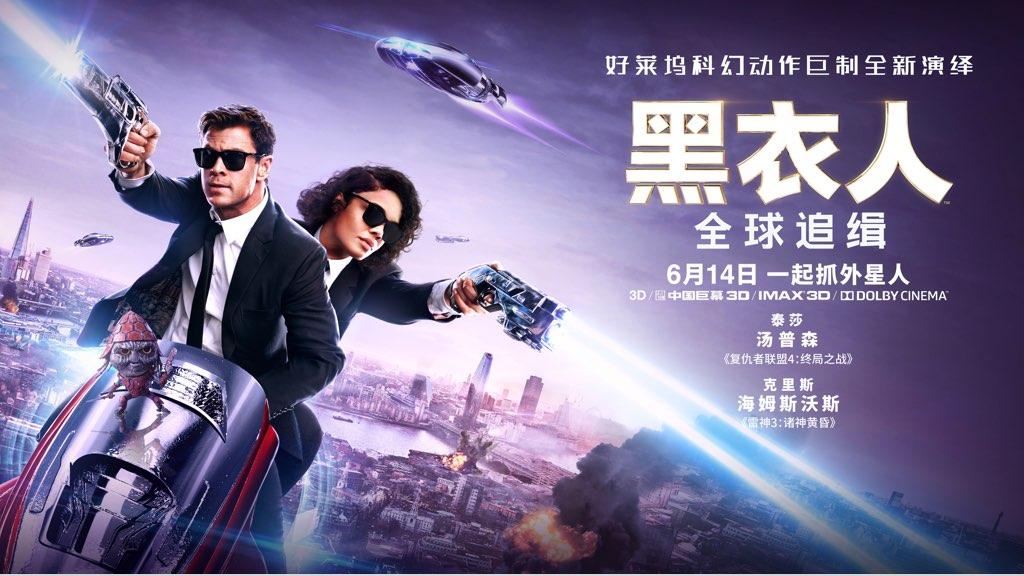 《黑衣人:全球追缉》6月14日上映,锤哥打响星际对决激战全球!