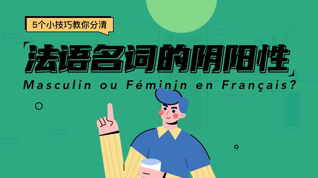 5個小技巧教你分清法語名詞的陰陽性
