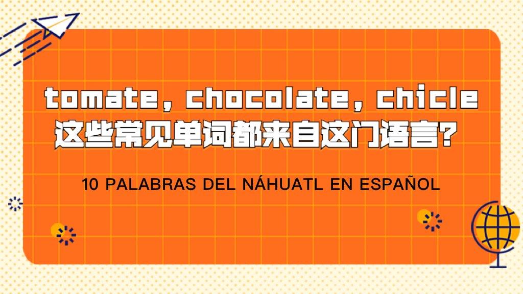 chocolate,tomate,chicle……这些词都来自这门古老的语言?