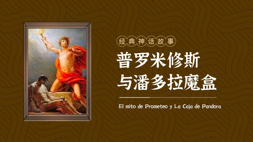 經典神話故事:普羅米修斯與潘多拉魔盒