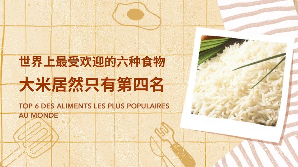 世界上最受歡迎的六種食物——大米居然只有第四名