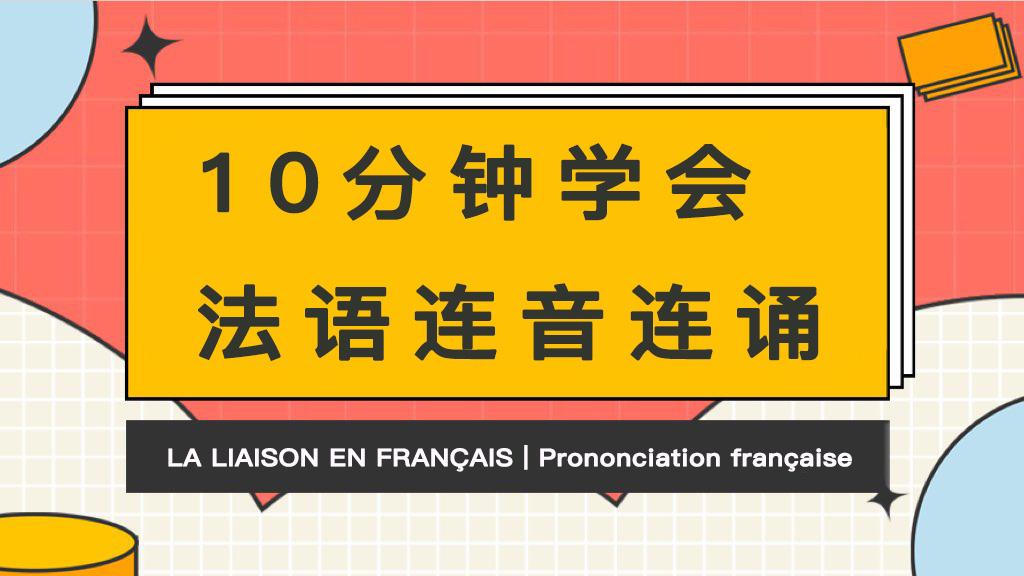 10分鐘學會法語連音連誦