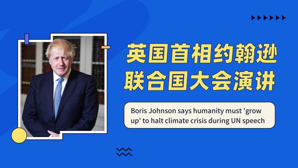 英国首相约翰逊联合国大会演讲:应对气候变化,人类的青春期要结束了🌏