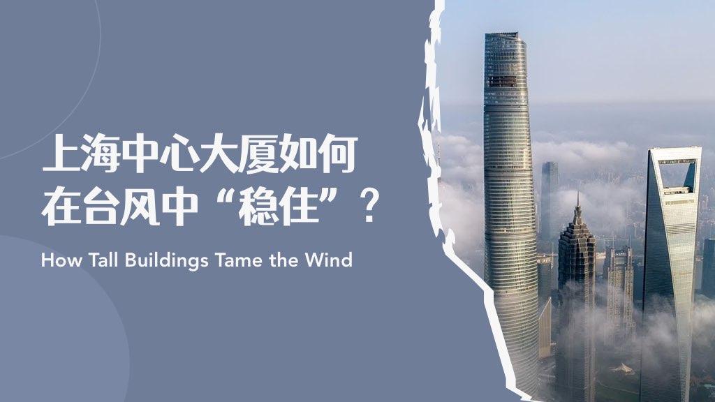 """上海中心大厦如何在台风中""""稳住""""?"""